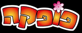 פופקה